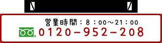 0120-952-208