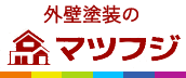 久留米市・柳川市・大牟田市・佐賀県の戸建ての外壁塗装なら「建築塗装のマツフジ」